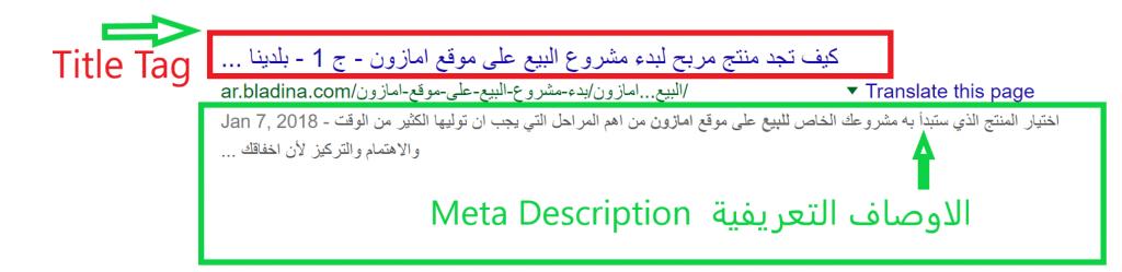 الاوصاف التعريفية و ووسم العنوان لتحسين ظور الموقع على محركات البحث - سيو