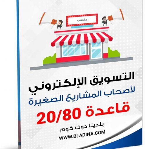كتاب التسويق الإلكتروني للمشاريع و المنشآت الصغيرة - تحميل مجاني