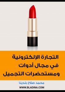 التجارة الإلكترونية في مجال أدوات ومستحضرات التجميل -كتاب مجاني